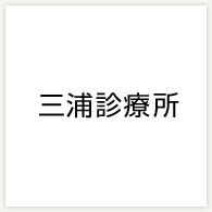 三浦診療所